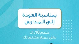 Burgan Bank Launches an Exclusive Back to School Offer in Collaboration with Dabdoob