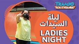 Trampo Kuwait Finally Announces Ladies Night Timings