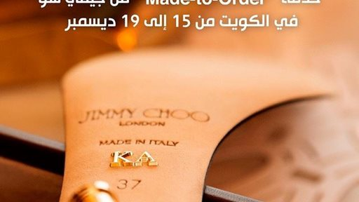"""Design your own shoe now with """"Jimmy Choo"""""""
