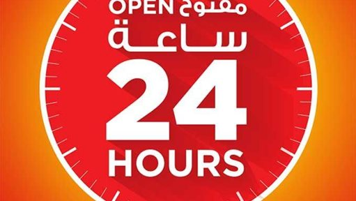 Geant Salmiya Hawally and Sulaibakhat - open 24 hours!
