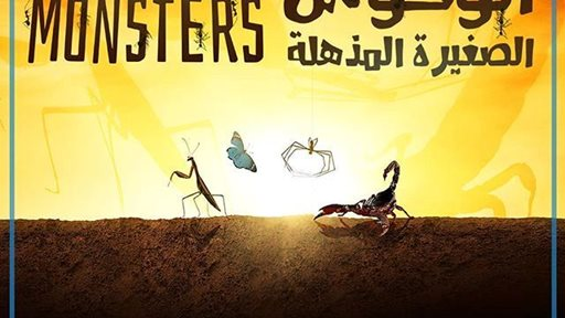 Coming soon on Kuwait's largest IMAX screen ... Amazing Might Micro Monsters 3D in The Scientific Center.