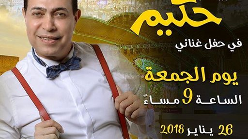 Concert of the Egyptian Super Star Hakim at Global Village on Friday 26 January at 9:00 pm on the main cultural stage.
