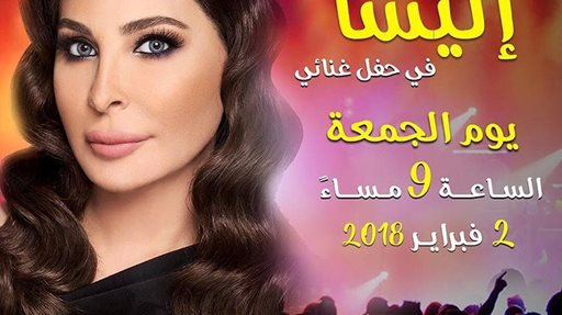 Lebanese Star Elissa will be live in concert on Friday February 2 at 9 pm on the main cultural stage at Global Village.