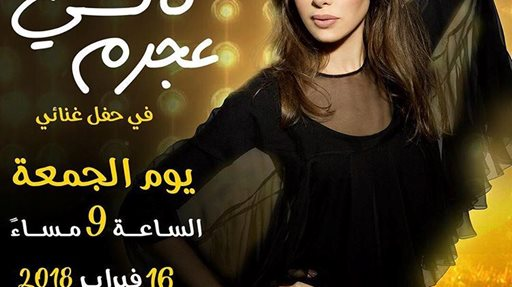 Lebanese singer Nancy Ajram will perform live on Friday at 9 pm on the main cultural stage at Global Village.