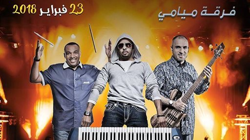 Miami Kuwaiti Band will be live on the Main Cultural Stage at Global Village on Friday 23 February 2018 at 9:05 PM.