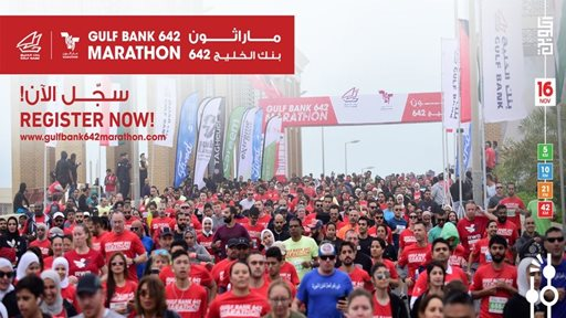 """Gulf Bank 642 Marathon"" on 16th November 2019"
