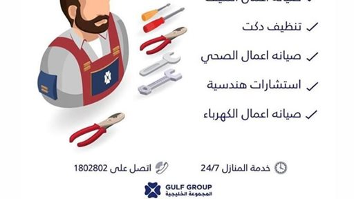 Gulf Group Company Continues to Provide its Services during the Curfew