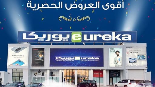 Eureka Electronics New Branch Now Open in Al Rai