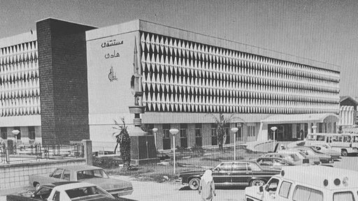 Photos ... Hadi Clinic back in the Late 70's