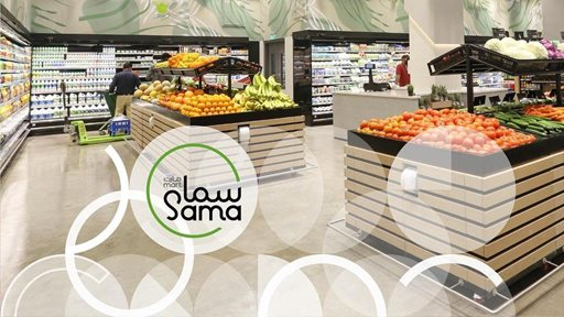 Sama Mart Supermarket Now Open in The Avenues Bahrain