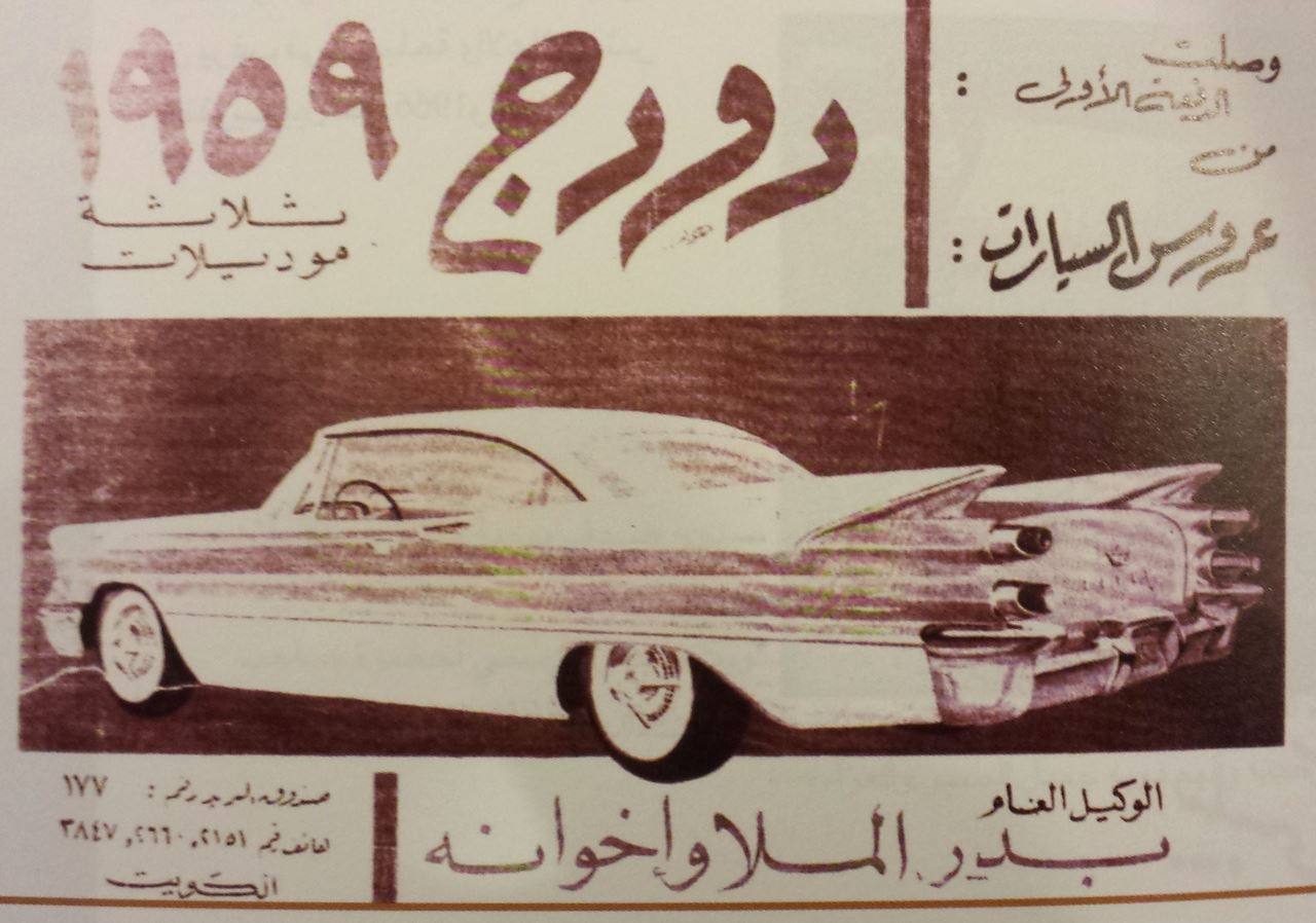 Dodge in the Fifties