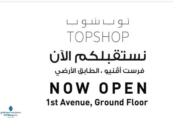 Topshop opened new branch in The Avenues