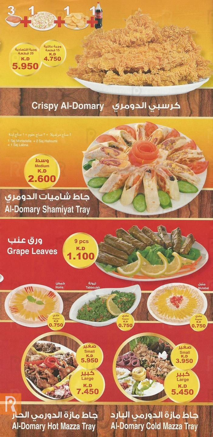Al Domary restaurant menu and meals prices