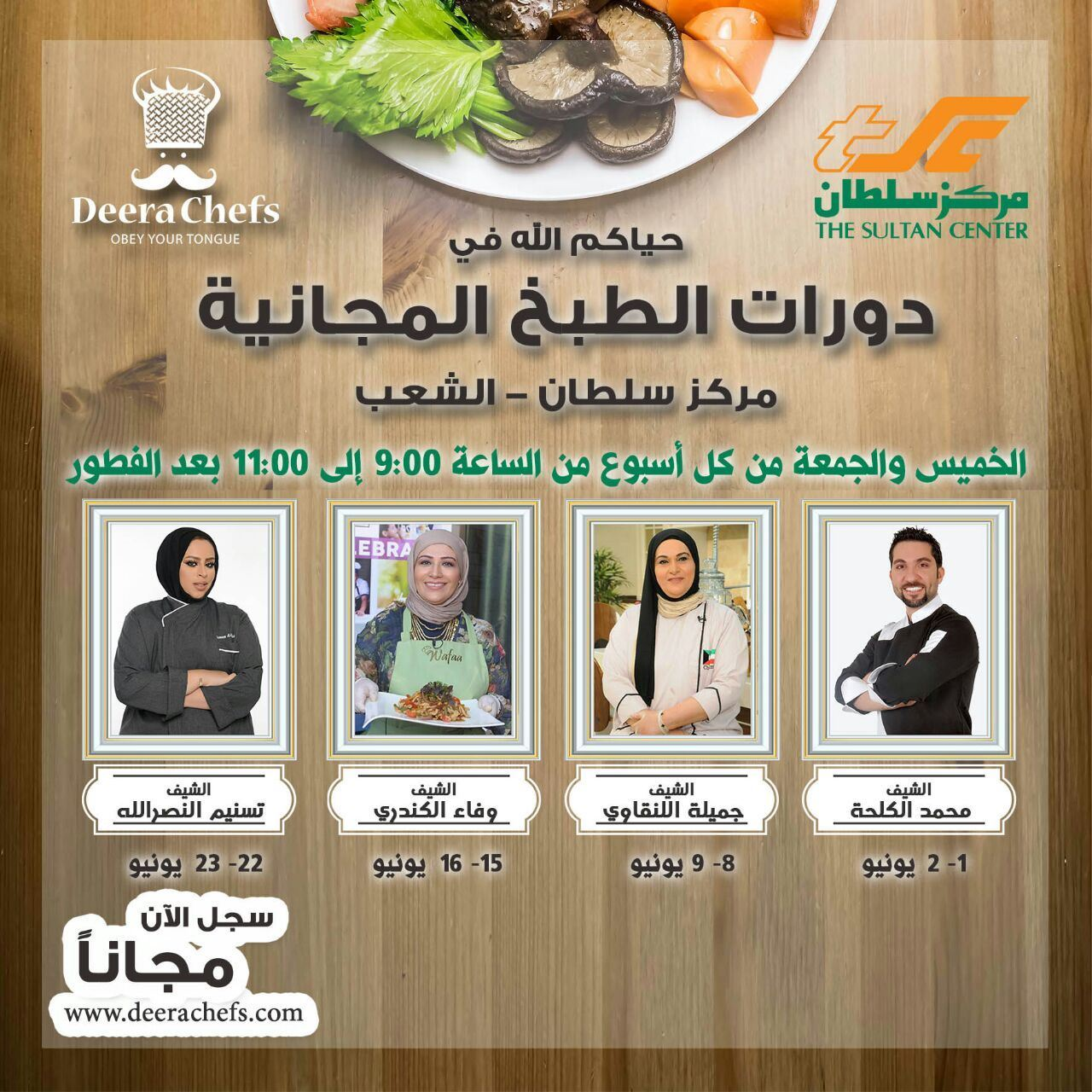 The Sultan Center Launches Cooking Sessions with Deera Chefs
