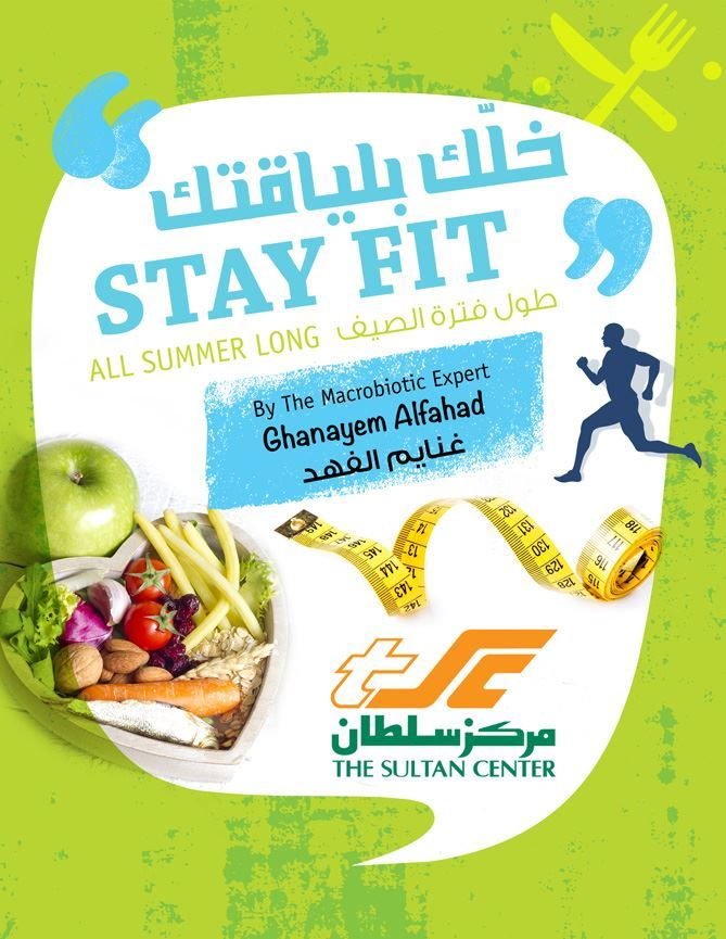 """TSC extends collaboration with Ghanima Al Fahad in """"Stay Fit All Summer"""" Program"""