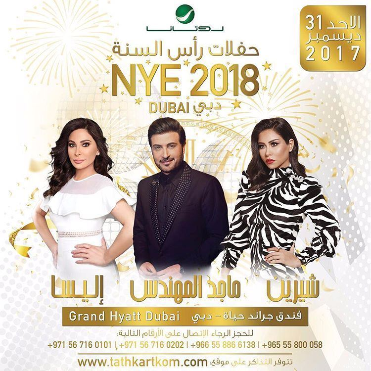 Elissa with Majed Al Muhandes and Shireen in Dubai on NYE 2017 - 2018