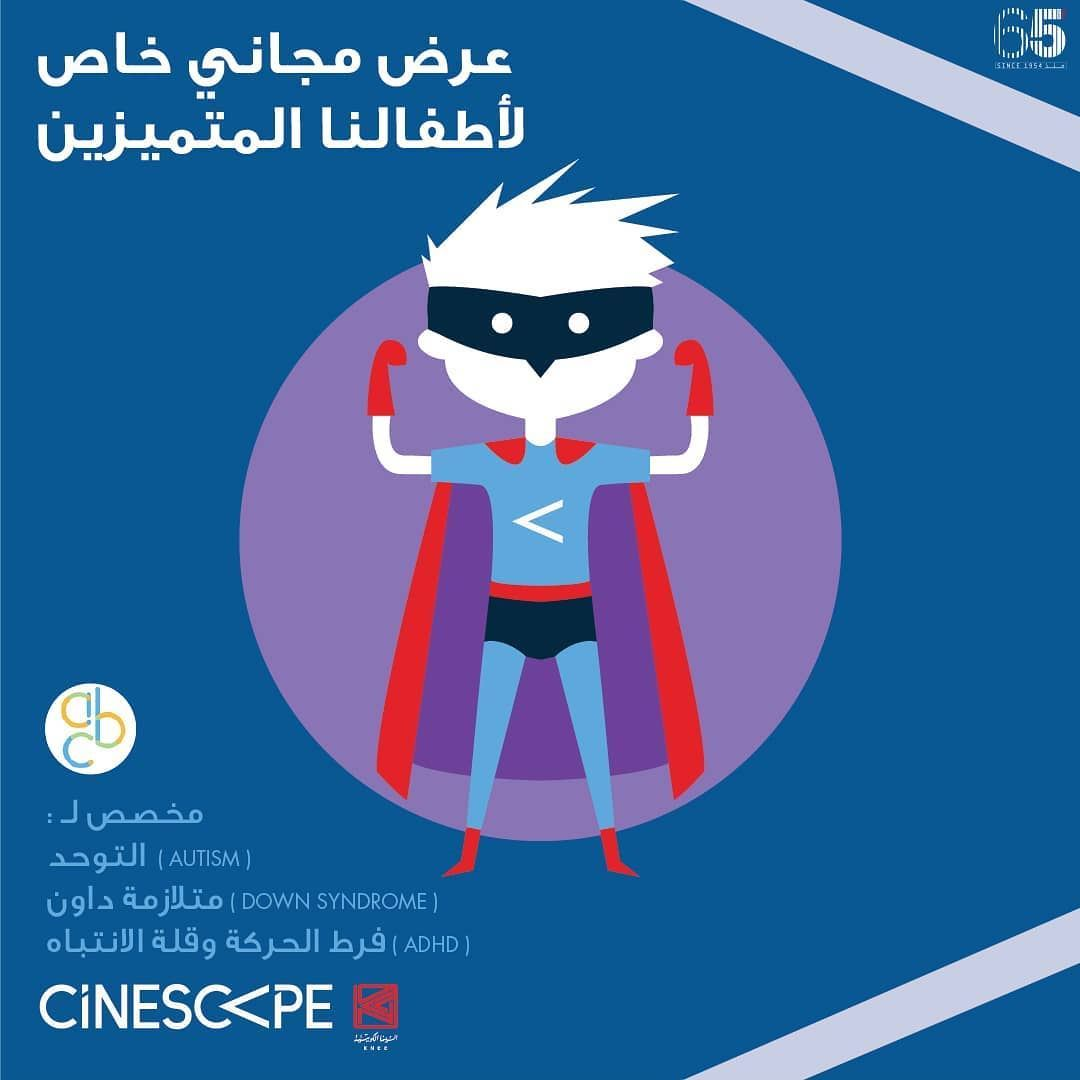 Cinescape Offers a Free Screening for Children with Down Syndrome, Autism, ADHD