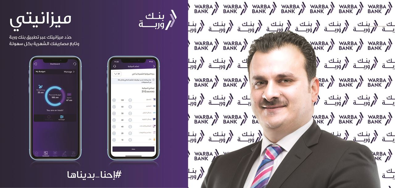 """""""My Budget"""" ... An Exclusive Service from Warba Bank"""