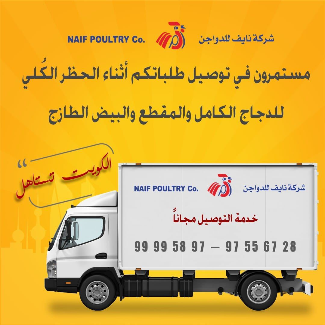 Naif Restaurants continue to deliver orders during the full curfew