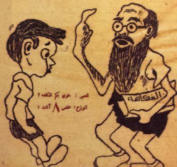 Comedy in Kuwait back in the fifties