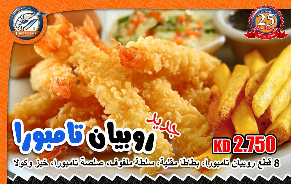 Shrimpy: One of the best fish restaurants