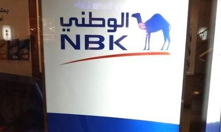 Working hours of National bank of Kuwait - NBK branch in Avenues Mall