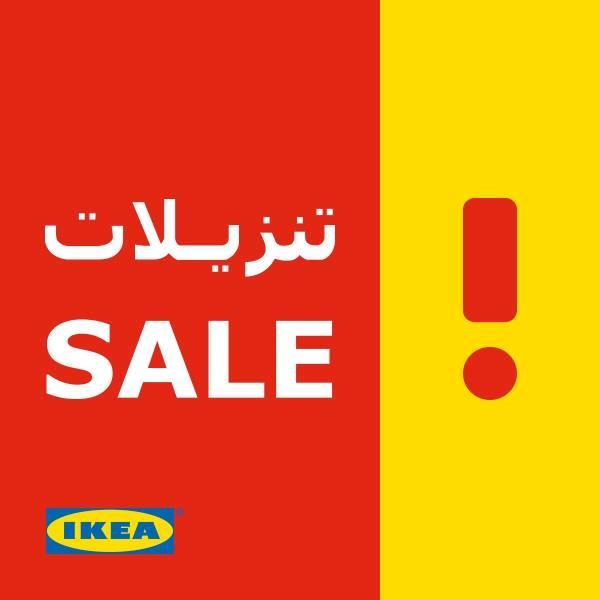Winter Sale started today in IKEA Store!