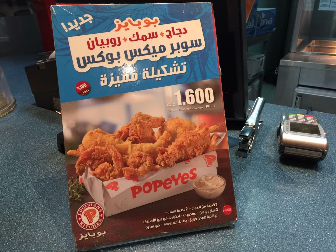 Popeyes Super Mix Box Meal