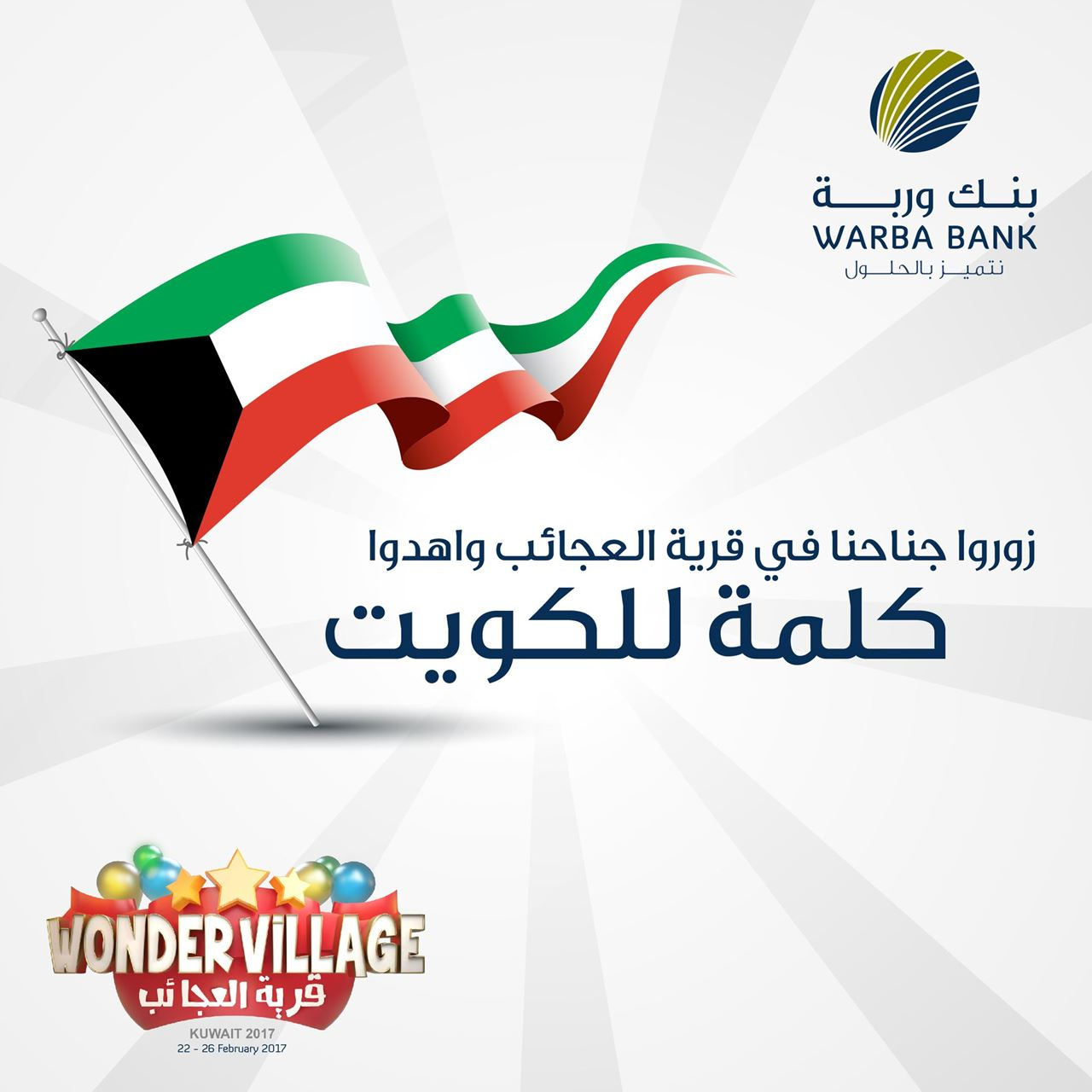 """Warba launches """"A Word for Kuwait"""" in Kuwait Celebration of the National & Liberation Days"""