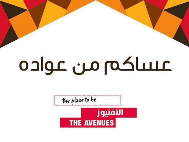The Avenues Mall Ramadan 2017 Working Hours