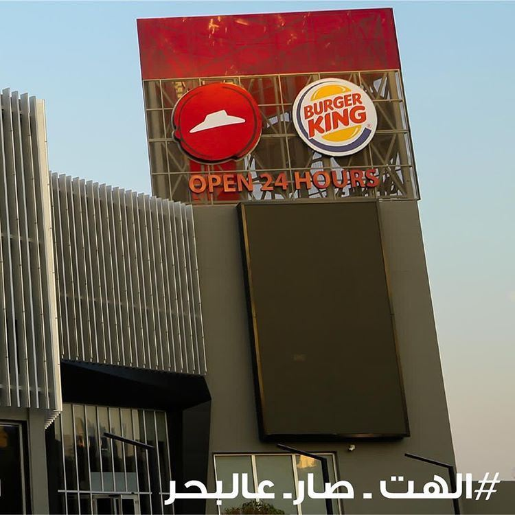 Burger King and Pizza Hut Now Open on Gulf Road in Kuwait
