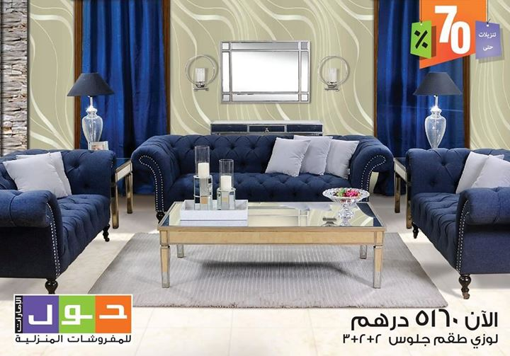 Up to 70% sale at Pan Emirates