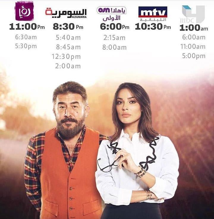 """Timings and Channels Showing """"Tareeq"""" Series"""