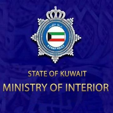 Logo of Ministry of Interior MOI - Jleeb Shuyoukh Service Center (Government Mall) - Kuwait