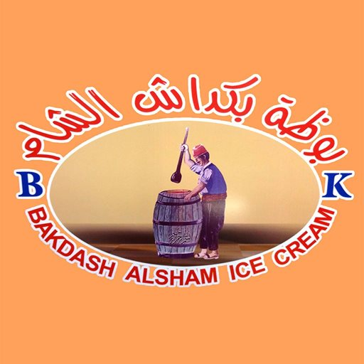 Bakdash AlSham - Hawally