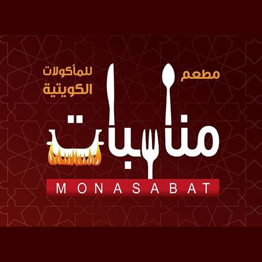 Monasabat - Hawally
