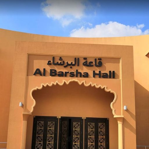 Al Barsha Hall