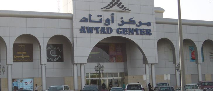 Cover Photo for Awtad Mall - Jahra Branch - Kuwait