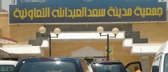 Cover Photo for Saad Al-Abdullah City Co-Op Society (Block 10, branch 10 A) - Kuwait