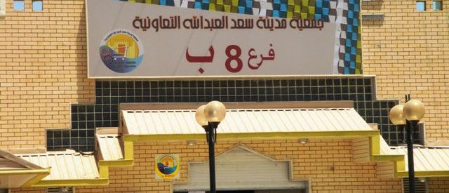 Cover Photo for Saad Al-Abdullah City Co-Op Society (Block 8, branch 8 B) - Kuwait
