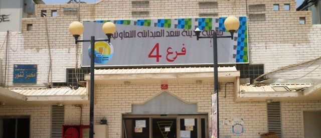 Cover Photo for Saad Al-Abdullah City Co-Op Society (Block 4, branch 4) - Kuwait