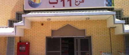 Cover Photo for Saad Al-Abdullah City Co-Op Society (Block 11, branch 11 B) - Kuwait