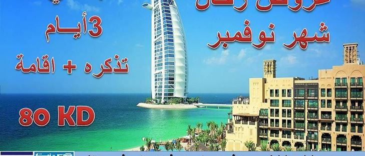 Cover Photo for Rahal Travel & Tourism - Qibla Branch - Kuwait