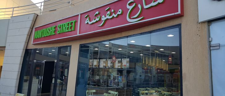 Cover Photo for Manoushe Street - Mangaf (Miral) Branch - Kuwait
