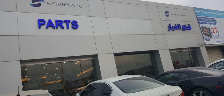 Cover Photo for Ford Service Center - Shweikh  - Kuwait