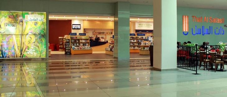 Cover Photo for That Al Salasil Bookstore (WH Smith) - Rai (Avenues, 2nd Avenue) Branch - Kuwait