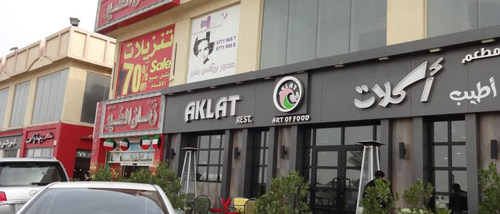 Cover Photo for Zaman Al-Khir Central Store
