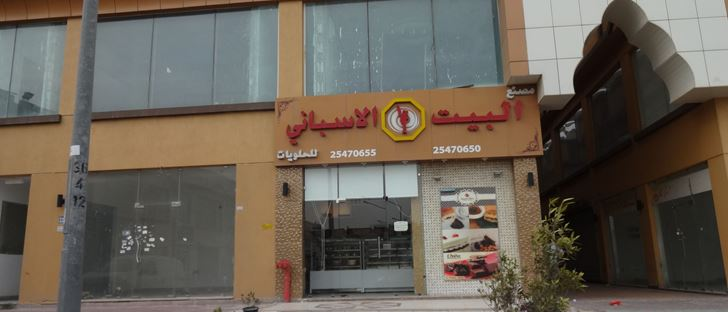 Cover Photo for Spanish House Factory for Sweets - West Abu Fatira (Qurain Market) Branch - Kuwait