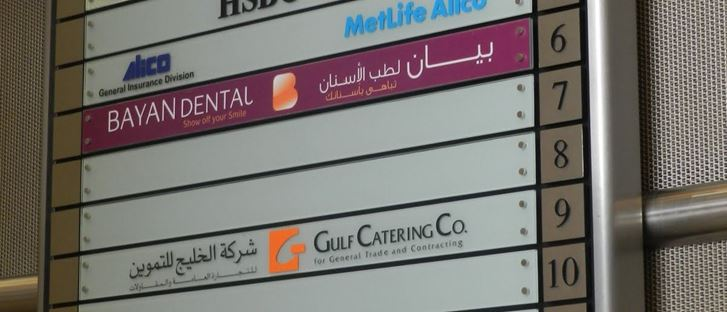 Cover Photo for HSBC Bank Middle East Limited - Qibla Branch, Kuwait