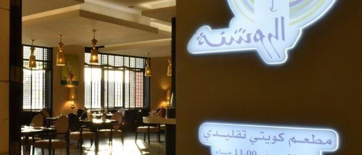 Cover Photo for Al Roshinah Kuwaiti Traditional Restaurant - Fintas (Safir Hotel), Kuwait